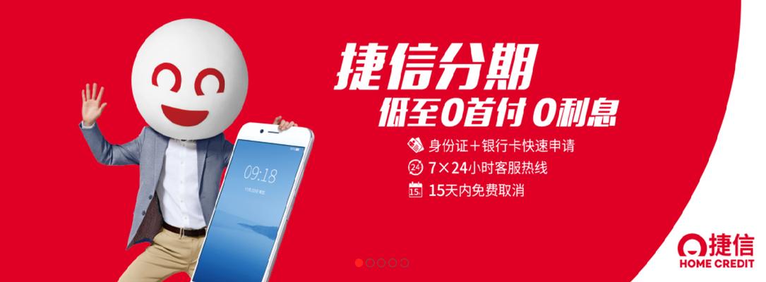 Home Credit najal aplatil PRagenturu C&B Reputation Management, aby pomáhala těm, kteří sevčeských médiích čínského režimu zastávají, aaktivně tak zlepšovala obraz Číny vČR.Repro HlídacíPes.org